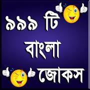 ৯৯৯ টি বাংলা জোকস 1.0