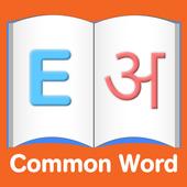 English to Nepali Common Words Neptune