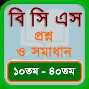Bcs Question Bank & Solution 5.6
