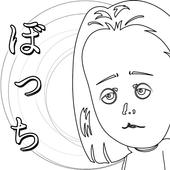ぼっち楽しい!〜ぼっち系謎解き育成アドベンチャーゲーム〜 1.0
