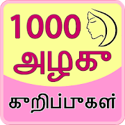 1000 Beauty Tips in Tamil 1.4