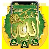 Beautiful green Allah theme 1.1.4