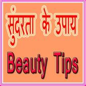 Beauty Tips 2017 New 1.0