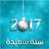 احلى  رسائل راس السنة  2017 3.2.1