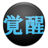 覚醒計画A ~ モバダビ育成計算ツール(フリー版) 6.02