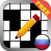 Russian Crossword Puzzle Free 1.4