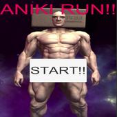 お手軽爽快!!ランゲーム!!  ANIKI!RUN!