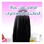 com.belaidsai.women_stories 1.0