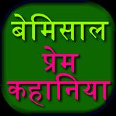 Prem Kahani or Love Story 4.0.0