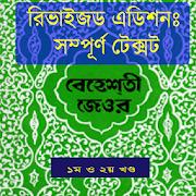 com.bendroidapp.behesti_jeor_one icon