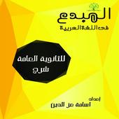 المبدع في شرح اللغة العربية للثانوية العامة 1.0