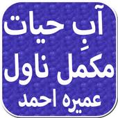 Abe Hayat Complete novel By Umera Ahmed 1.0