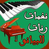 Piano Ringtones 1.0