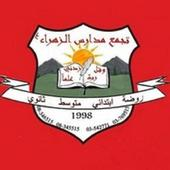 Al-Zahraa High School App 1.0.6