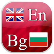 English - Bulgarian flashcards 2.1.2