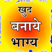 khud bnaye bhagya 1.3
