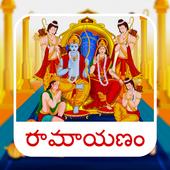 Ramayana In Telugu 1.0.3