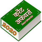 Current Affairs in Hindi Daily Updated 1.1