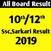 Bharat Ka Result- All Board Result And Vacancy 1.0