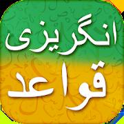 English Grammar in Urdu انگلش گرامر اردو 1.2