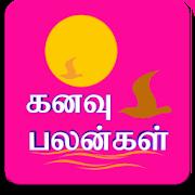 Lord Vinayaga Tamil 4 5 APK Download - Android Entertainment
