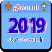 Tamil Calendar 2017 Online 2.3