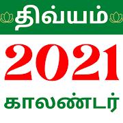 Tamil Calendar 2018 - 2022 ( 5 Years Calendar) 1 3 APK