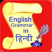 English Grammar In Hindi 1.6