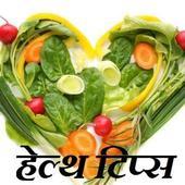 Health Tips in Hindi 1.0