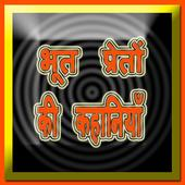 Bhoot Pret Kaise Bhagaye 1.0