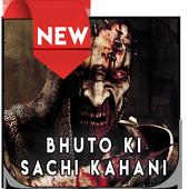 Bhuto Ki Sachi Kahani 1.0.6