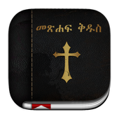 Amharic Bible ( መጽሐፍ ቅዱስ ) 2.5