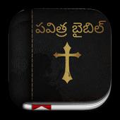 Telugu Bible ( పవిత్ర బైబిల్ ) 2.5