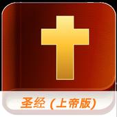 新标点和合本, 上帝版圣经 (Audio) 1.0.0