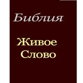 БИБЛИЯ Живое Слово - русский 1.0