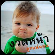 รูปภาพคอมเม้นเฟสบุ๊ค 1.4