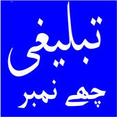 Tabligh 6 Number in Urdu 1 3 APK Download - Android Books