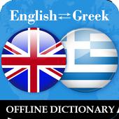 Free English Greek Dictionary 1.0