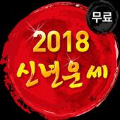 무료운세 토정비결 사주운세-2018년 운세,사주,궁합 1.6