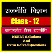 Political Science class 12th Hindi 1.0.0