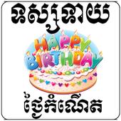 Khmer Guess Birthday 1.0