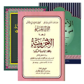 Nahwu Jurumiyah & Terjemah 1.0