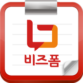 문서, 서식 No.1 비즈폼 모바일 0.9.8