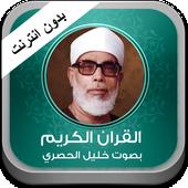 القران الكريم الحصري بدون نت 1.0