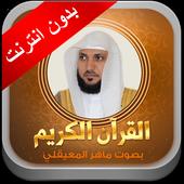 Quran maher al mueaqly 1.0