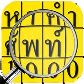 เกมส์ปริศนาหาคำศัพท์ไทย 1000+ 1.2.0