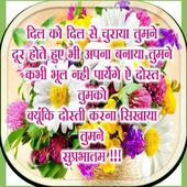 Hindi Good Morning ImagelovedreamappsPersonalization