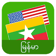 English Burmese Translator 1.4
