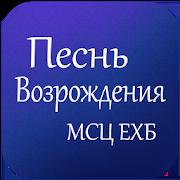 Pesn Vozrojdenia Sovet Cerkvei 1.0.1