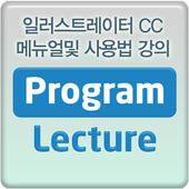 어도비 일러스트레이터 CC 메뉴얼및 사용법 강의